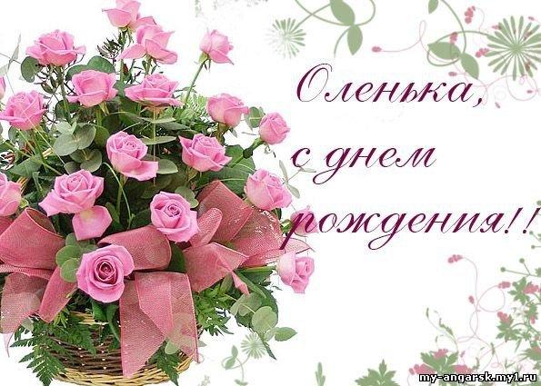Поздравления с днём рождения женщине красивые по имени ольга