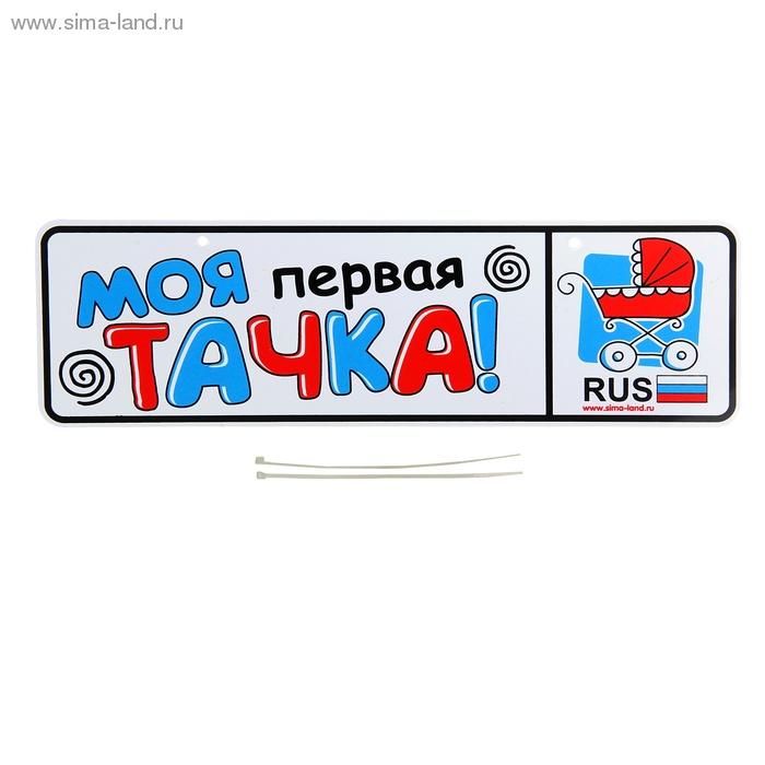 Табличка на коляску
