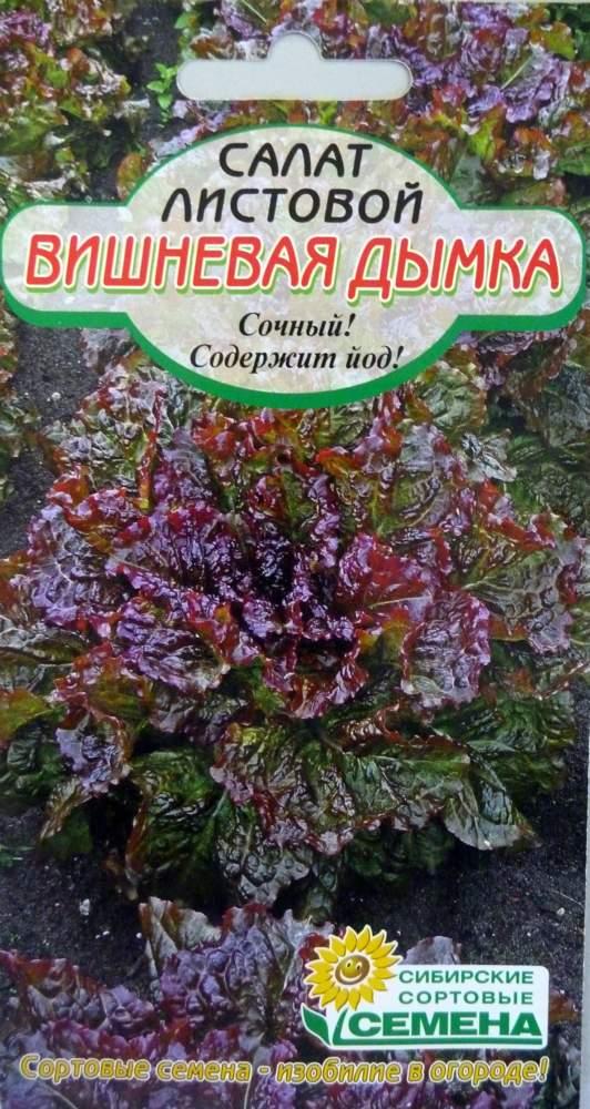 Вишневая дымка салат